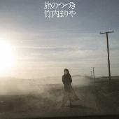 旅のつづき [CD+DVD]<初回限定盤>