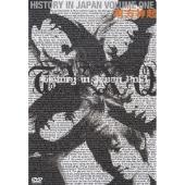 東方神起/東方神起 HISTORY IN JAPAN VOL.1 [RZBD-45348]