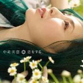 恋をする [CD+DVD]<初回生産限定盤>