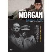 私が殺したリー・モーガン【日本語版】