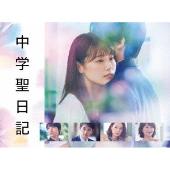 中学聖日記 Blu-ray BOX