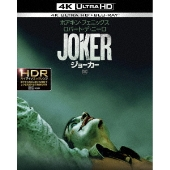 ジョーカー [4K Ultra HD Blu-ray Disc+Blu-ray Disc]<初回仕様版>