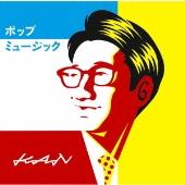 ポップミュージック [CD+DVD]