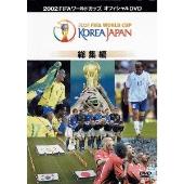 2002FIFAワールドカップTMオフィシャルDVD 2002...