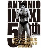 アントニオ猪木 デビュー50周年記念 DVD-BOX[TCED...
