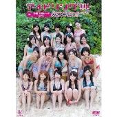 アイドリング!!!/アイドリング!!! IN 沖縄 万座ビーチ2010 グラビアアイドルのDVDっぽいですけど体を張ってやってますング!!! [PCBC-51336]