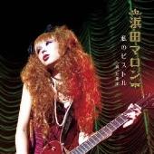 浜田マロン/私のピストル [CD+DVD] [DQC-687]