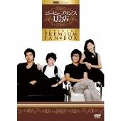コン・ユ/コーヒープリンス1号店公式プレミアムファンBOX [ASBP-4888]