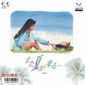 田中律子/また夏が来る… [MEGFL-1031]