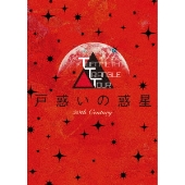 TWENTIETH TRIANGLE TOUR 戸惑いの惑星 [DVD+CD]<初回生産限定盤>