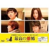 最高の離婚Special2014[PCXC-50103][Blu-ray/ブルーレイ]
