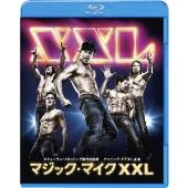 マジック・マイク XXL [Blu-ray Disc+DVD]<初回版>
