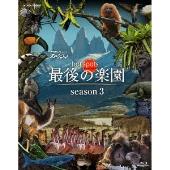 NHKスペシャル ホットスポット 最後の楽園 season3 Blu-ray BOX