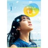 連続テレビ小説 おかえりモネ 完全版 ブルーレイ BOX1