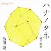 池田聡/ハナノタネ ~愛の物語~ [TECH-15209]