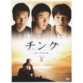 ヒョンビン/チング~愛と友情の絆~ DVD BOX II [AVBF-29643]