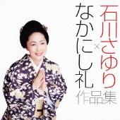石川さゆり/石川さゆり×なかにし礼 作品集 [CD+DVD] [TECE-3080]