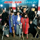 しぇからしか! (TYPE-B) [CD+DVD]<初回限定仕様>