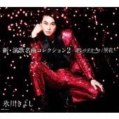 新・演歌名曲コレクション2 -愛しのテキーロ/男花- [CD+DVD]<初回完全限定スペシャル盤/Aタイプ>
