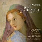 ヘンデル:メサイア 1741年初稿(全曲)