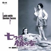 七つの顔の女 オリジナル・サウンドトラック