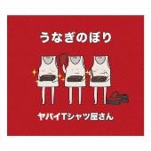 うなぎのぼり [CD+DVD]<初回限定盤>
