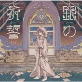 銀の祈誓 [CD+DVD]<初回限定盤A>
