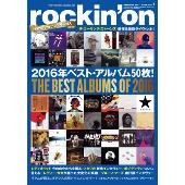 rockin'on 2017年1月号