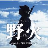 映画「野火」-オリジナルサウンドトラック- [CD+DVD]