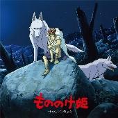 もののけ姫/サウンドトラック