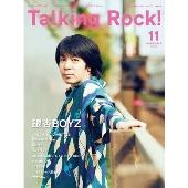 Talking Rock! 2020年11月号