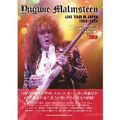 イングヴェイ・マルムスティーン ライヴ・ツアー・イン・ジャパン 1984-1994