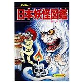 日本妖怪図鑑 復刻版