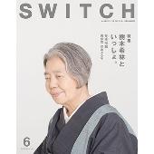 SWITCH Vol.34 No.6 (2016年6月号)
