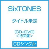 タイトル未定 [CD+DVD]<初回盤>