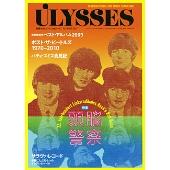 ユリシーズ No.2 (クロスビート別冊) [1323004]