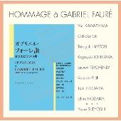 ガブリエル・フォーレ讃 - 8つのピアノ小品