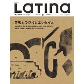 Latina 2018年10月号