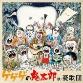 憂歌団/ゲゲゲの鬼太郎 [CD+DVD] [TRJC-1024]