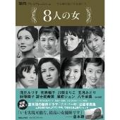 平凡プレミアムselection-今も輝き続ける女優たち 8人の女