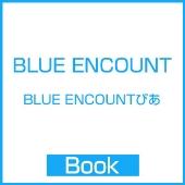 BLUE ENCOUNTぴあ