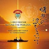 曙光の波をきって - 八木澤教司吹奏楽作品集