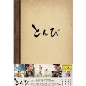 内野聖陽/とんび DVD-BOX [SDP-1056]