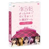 AKB48/AKB48 よっしゃぁ~行くぞぉ~! in 西武ドーム 第一公演 [AKB-D2099]