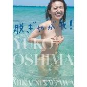 大島優子写真集「脱ぎやがれ!」 予約特典! メイキングDVD付き [BOOK+DVD]