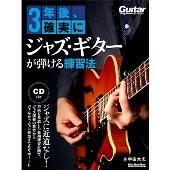 3年後、確実にジャズ・ギターが弾ける練習法 [BOOK+CD]