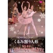 ワガノワ・バレエ・アカデミー 「くるみ割り人形」全3幕 エピローグ付(2016年版)