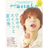 Hanako 2018年8月23日号