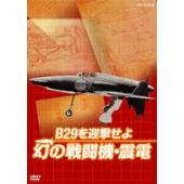 NHK DVD B29を迎撃せよ 幻の戦闘機・震電 [TSDS-75531]