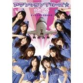PASSPO☆/アテンションプリーズ☆ ディレクターズカット版 [VUBF-5003]